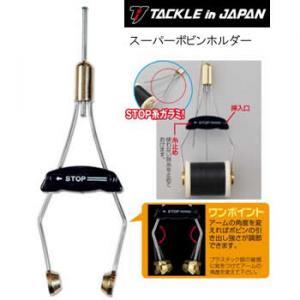 タックルインジャパン スーパーボビンホルダー