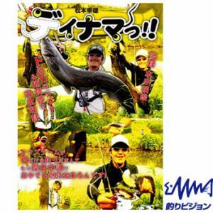 釣りビジョン デイナマっ!! 《DVD》
