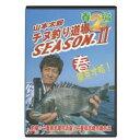 アクティ 山本太郎 チヌ釣り道場 シーズン2 春編2 《DVD》
