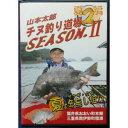 アクティ 山本太郎 チヌ釣り道場 シーズン2 夏編2 《DVD》