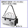[お買得品]お買得品EVAキーパーバッカン(ロッドスタンド付)AEP047(活かしバッカン)