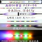 浅ダナ釣り用5点灯電気浮子(電気ウキナイターウキ)全長20cmの1本新ねじ式【R11fgs20r】【電気浮き・ナイターウキ】