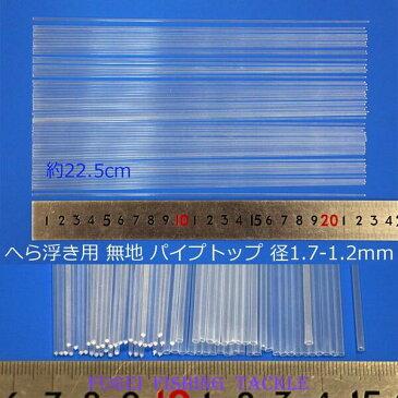 無地 パイプトップ 径1.7-1.2mm 全長約22.5cm 10本セット【R23top1712mm225】ヘラブナ釣へら浮き【ウキ】自作 DIY用素材