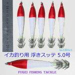 イカ釣り夜光5.0号(約11.5cm)浮きスッテ20本【R20sute50hs1301c1】