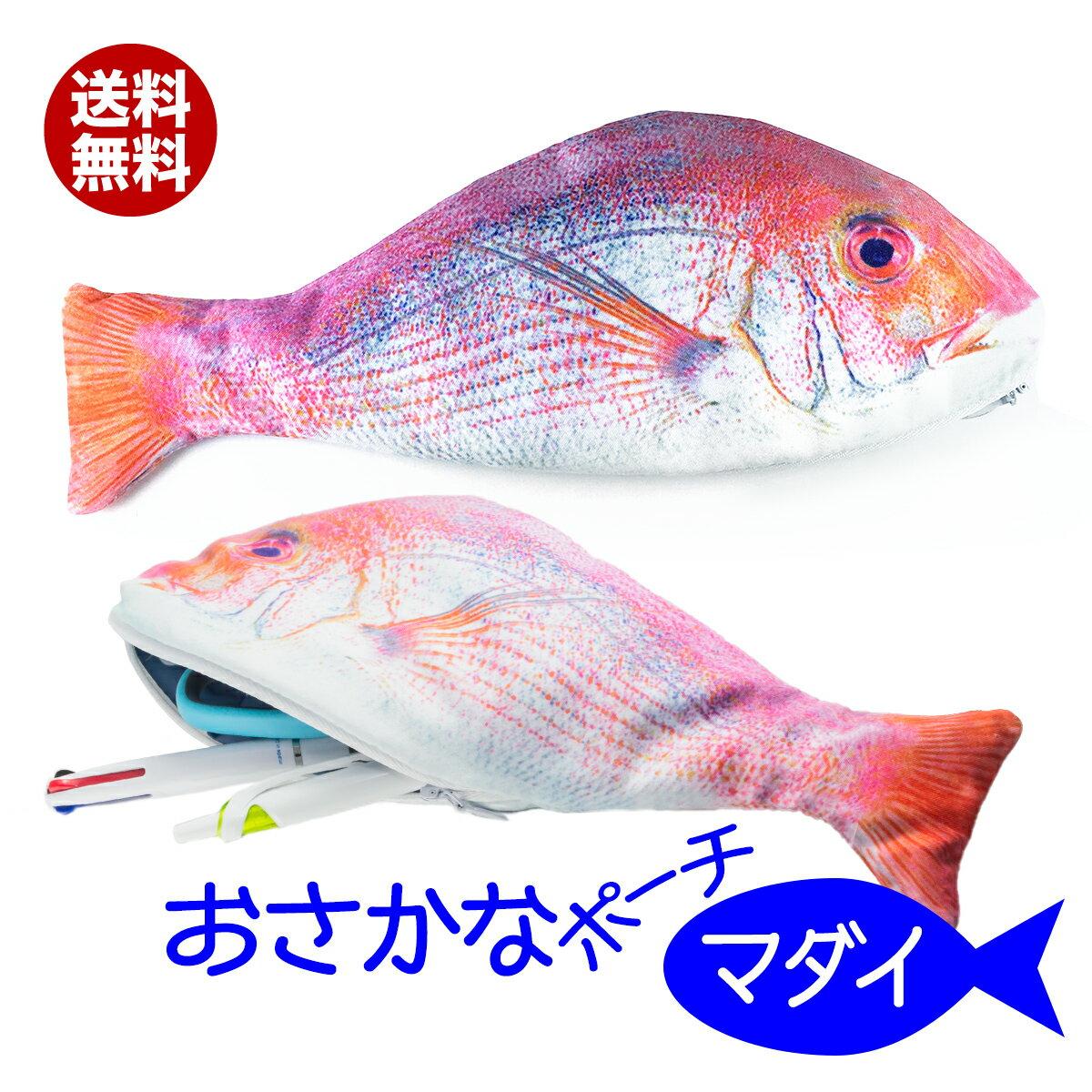 オルルド釣具 魚型 小物入れ ポーチ ペンケース マダイ 真鯛