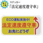 セキュリティー対策 防犯ステッカー 「ECO運転実施中 法定速度遵守車 お先にどうぞ」