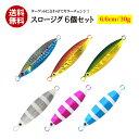 オルルド釣具 スロージギング用 スロージグ 「メタルジグE」 6色セット 6.6cm 30g