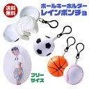 レインコート レインポンチョ 使い捨てタイプ ボールケース付き 野球 サッカー バスケ 男女兼用 フリーサイズ