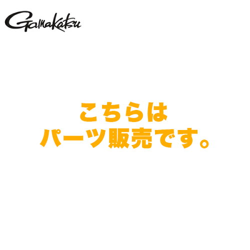 https://thumbnail.image.rakuten.co.jp/@0_mall/fishingmax-webshop/cabinet/gama_part.jpg?_ex=500x500