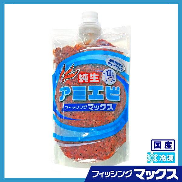 産地直送!漁れたての新鮮な国産アミエビを使用 冷凍 チューブアミエビ