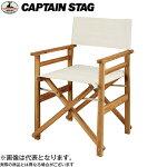 【キャプテンスタッグ】CSクラシックスFDディレクターチェア(ホワイト)(UP-1030)