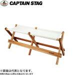 【キャプテンスタッグ】CSクラシックスAIDベンチ(ホワイト)(UP-1031)