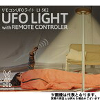 【ドッペルギャンガー】リモコンUFOライト(L1-502)