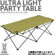 【ドッペルギャンガー】ウルトラライトパーティーテーブル (カーキ)(TB5-440M)アウトドアテーブル キャンプテーブル ドッペルギャンガー テーブル