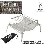 【ドッペルギャンガー】秘密のグリルちゃん(Q1-506)