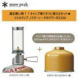 [超お買い得セット!!]リトルランプノクターン+ギガパワーガス250プロイソスノーピーク(GL-140−+GP-250GR)