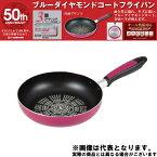 【パール金属】ブルーダイヤモンドコートIH対応フライパン20cm(HB-3095)