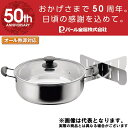 【パール金属】ステンレス製G蓋付おでん鍋26cm(仕切付)(HB-3371)...