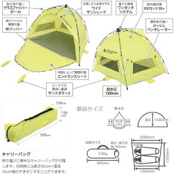 【ドッペルギャンガー】ワンタッチレジャーシェード(T3-52)