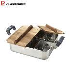【パール金属】だんらんステンレス製木蓋付角型おでん鍋28×24cm(仕切板付)