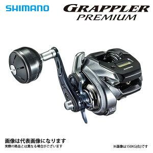 シマノ グラップラー プレミアム 150XG 右