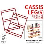 【DOD】◆カシスレッグS(TL2-542-RD)