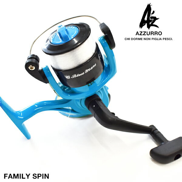 【アズーロ】FAMILY SPIN 2000 ブルー スピニングリール