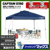 イベントテント クイックシェードDX 300UV-S キャスターバック付(M-3271)イベントテント キャプテンスタッグ テント