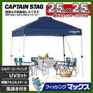 【キャプテンスタッグ】クイックシェードDX250UV−Sキャスターバック付