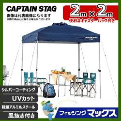 【キャプテンスタッグ】クイックシェードDX200UV−Sキャスターバック付(M-3273)