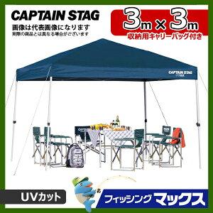 送料無料【キャプテンスタッグ】クイックシェード 300UV キャリーバック付(M-3276)