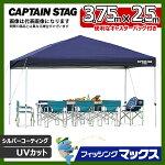 【キャプテンスタッグ】クイックシェード375×250UV−Sキャスターバッグ付