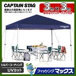 【キャプテンスタッグ】クイックシェード300UV−Sバッグ付ネイビー
