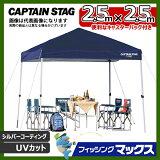 【キャプテンスタッグ】クイックシェード250UV−Sバッグ付ネイビー