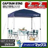 【キャプテンスタッグ】クイックシェード200UV−Sバッグ付ネイビー