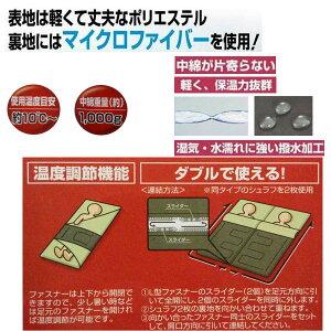 【キャプテンスタッグ】ブラッカ封筒型シュラフ1000(2台セット)(M-3474)