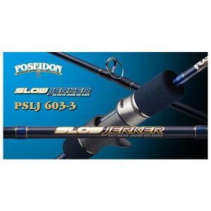 POSEIDON スロージャーカー PSLJ 603-3