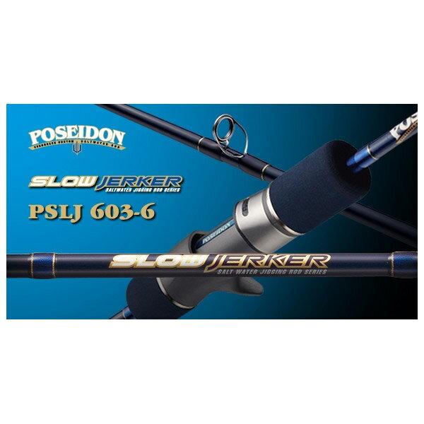 【エバーグリーン】ポセイドン スロージャーカー PSLJ-603-6 [大型便]:フィッシングマックス