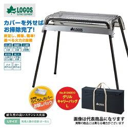 【ロゴス】ステンチューブグリルL(楽ちんカバーお試しパック)(81062610)