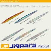 【メジャークラフト】ジグパラ[Jigpara]バーチカルロング200g【0824楽天カード分割】