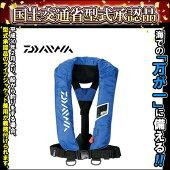 【ダイワ】ウォッシャブルライフジャケット(肩掛けタイプ手動・自動膨張式)DF-2005ブルー/フリーサイズ【0824楽天カード分割】