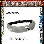 【ダイワ】ウォッシャブルライフジャケット(ウエストタイプ手動・自動膨脹式)DF-2205グレー/フリーサイズ【0824楽天カード分割】