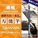 【ダイワ】リバティクラブ磯風3号-45・K