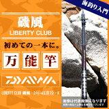 【ダイワ】リバティクラブ磯風3号-45遠投・K