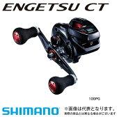 送料無料【シマノ】15エンゲツCT101PG