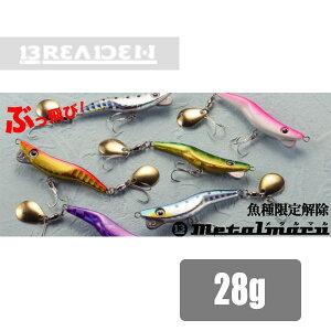 【ブリーデン】メタルマル 28g