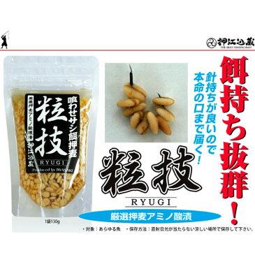 【ブレーン】粒技 喰わせサシ餌 押麦 130g刺し餌 釣りエサ