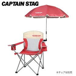 【キャプテンスタッグ】ステラデタッチャブルチェア用パラソル(レッド)(UD-37)