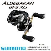 送料無料!シマノ 16 アルデバラン BFS XG 左ハンドル仕様