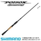 送料無料!【シマノ】16 ポイズングロリアス 170H-SB